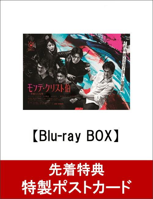 【先着特典】モンテ・クリスト伯 -華麗なる復讐ー Blu-ray BOX(特製ポストカード付き)【Blu-ray】 [ ディーン・フジオカ ]
