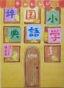 チャレンジ小学国語辞典第4版