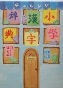 チャレンジ小学漢字辞典第3版
