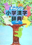 【バーゲン本】チャレンジ小学漢字辞典 第四版 別冊付録付
