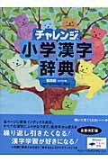 【バーゲン本】チャレンジ小学漢字辞典 第四版 コンパクト版 別冊付録付