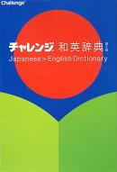 【バーゲン本】チャレンジ和英辞典 第5版