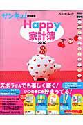 Happy家計簿(2010)