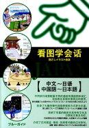 指さしイラスト会話JAPAN(中国語〜日本語)