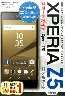 ソフトバンクXPERIA Z5スマートガイド