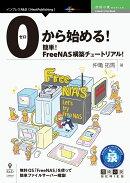【POD】0から始める!簡単!FreeNAS構築チュートリアル!