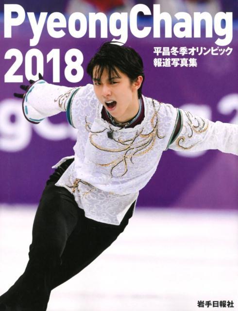 平昌冬期オリンピック報道写真集(2018) [ 藤田孝 ]