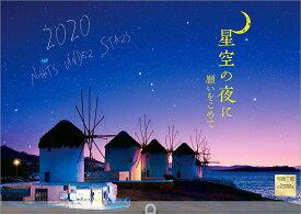 星空の夜に 願いをこめて 2020年 カレンダー 壁掛け