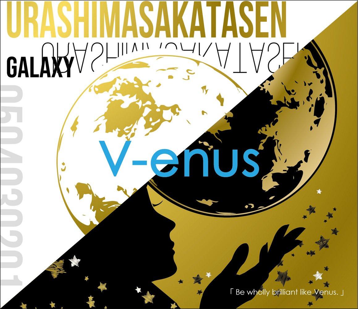 V-enus (初回限定盤A CD+DVD) [ 浦島坂田船 ]