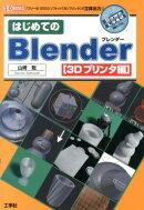 はじめてのBlender(3Dプリンタ編)