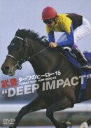 """ターフのヒーロー15 """"DEEP IMPACT"""""""