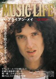MUSIC LIFE 特集●ブライアン・メイ/QUEEN (シンコー・ミュージック・ムック)