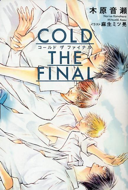 COLD THE FINAL [ 木原音瀬 ]