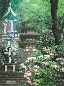 入江泰吉カレンダー2018 奈良大和路 春夏秋冬