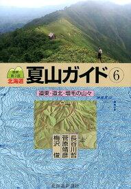 北海道夏山ガイド(6)最新第3版 道東・道北・増毛の山々 [ 梅沢俊 ]