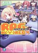 RPG W(・∀・)RLD(4)