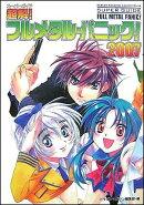 超解!フルメタル・パニック!(2007)