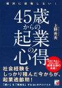 絶対に後悔しない!45歳からの起業の心得 (Asuka business & language book) [ 上野光夫 ]