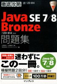 徹底攻略Java SE 7/8 Bronze問題集「1Z0-814」対応 試験番号1Z0-814 [ 志賀澄人 ]