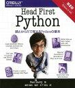Head First Python 第2版 頭とからだで覚えるPythonの基本 [ Paul Barry ]