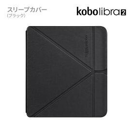 Kobo Libra 2 スリープカバー(ブラック)