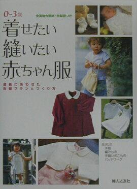 91e0c78f1a298f 楽天ブックス: やっぱり可愛い!ママの手作りベビー服 - 0~24カ月 ...