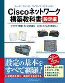 Ciscoネットワーク構築教科書(設定編)