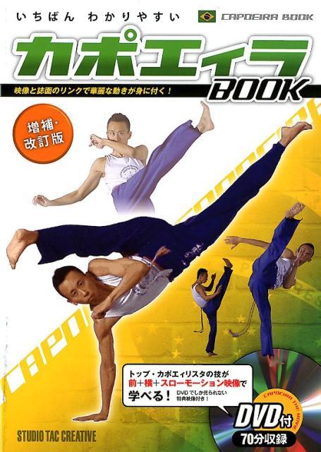 いちばんわかりやすいカポエィラBOOK増補・改訂版 映像と誌面のリンクで華麗な動きが身に付く!/DVD