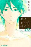 キス・アンド・ライド(02)