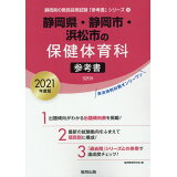 静岡県・静岡市・浜松市の保健体育科参考書(2021年度版) (静岡県の教員採用試験「参考書」シリーズ)