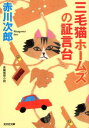 三毛猫ホームズの証言台 (光文社文庫) [ 赤川次郎 ]