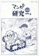 マンガ研究(vol.13)