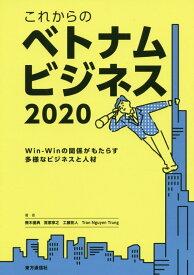 これからのベトナムビジネス(2020) Win-Winの関係がもたらす多様なビジネスと人材 [ 蕪木優典 ]