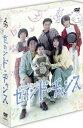 セカンド・チャンス DVD-BOX [ 田中美佐子 ]