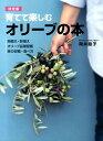 育てて楽しむオリーブの本 地植え・鉢植え オリーブ品種図鑑 実の収穫・食べ方 [ 岡井路子 ]