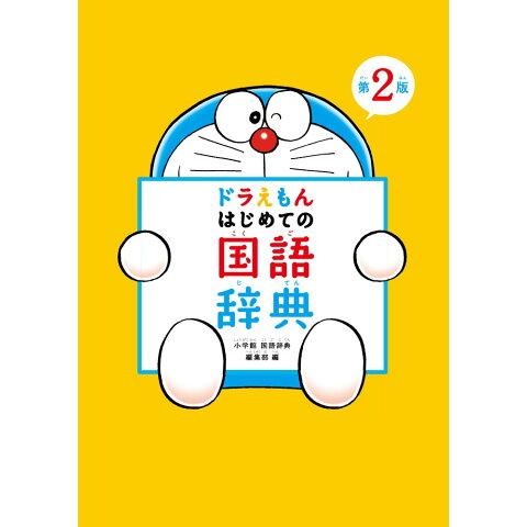 Dショッピング 送料無料ドラえもんはじめての国語辞典第2版