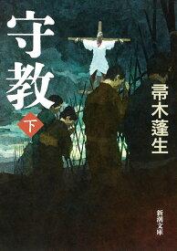 守教(下) (新潮文庫) [ 帚木 蓬生 ]