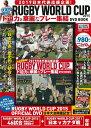 DVD>2019日本代表応援企画!決定的瞬間!RUGBY WORLD CUP 2 (<DVD>)