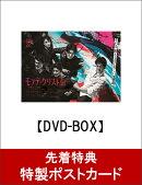 【先着特典】モンテ・クリスト伯 -華麗なる復讐ー DVD-BOX(特製ポストカード付き)