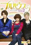 フルハウス TAKE2 DVD-BOX 2