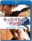 キッズ・リターン 再会の時【Blu-ray】