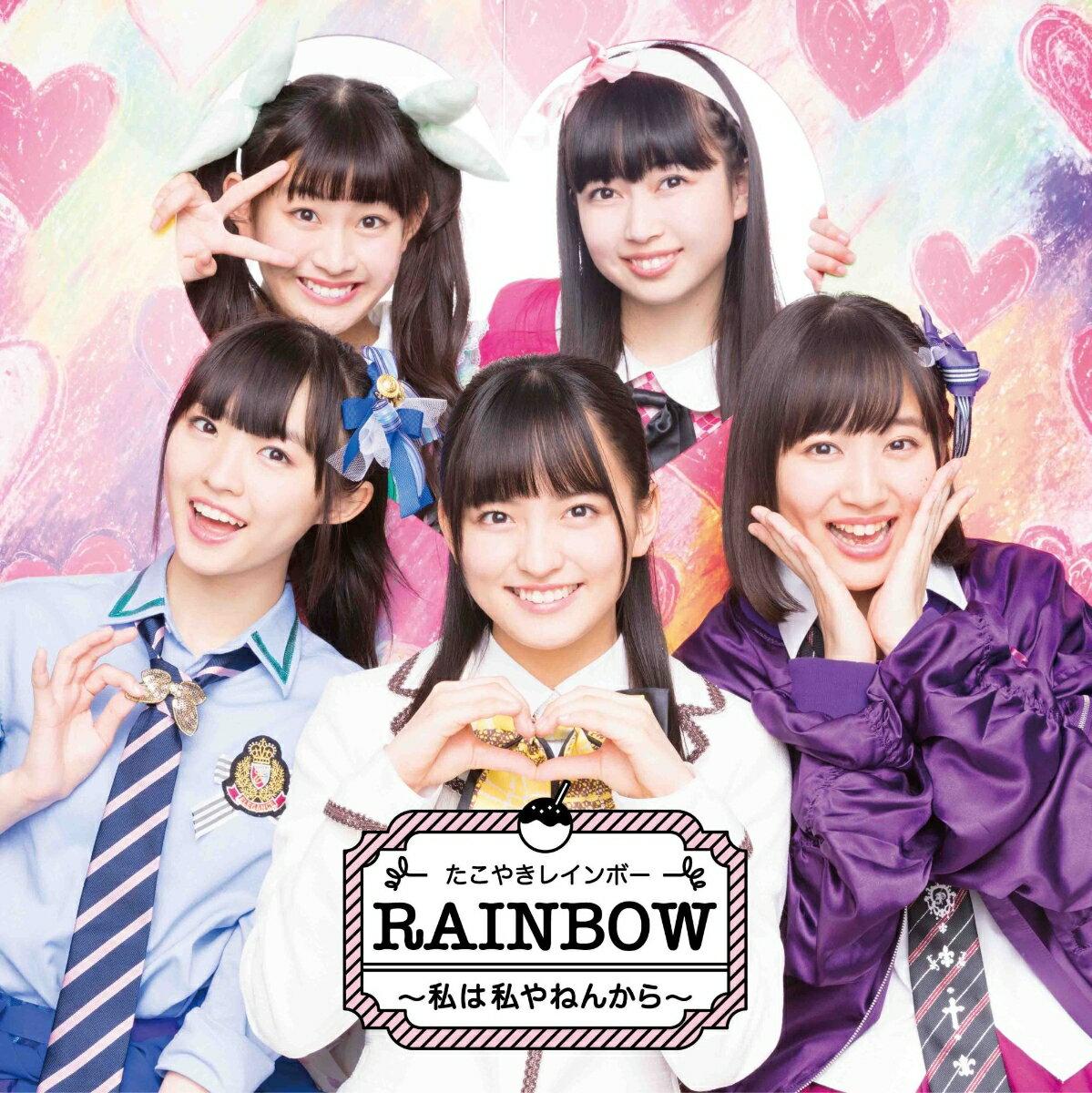RAINBOW 〜私は私やねんから〜 (CDのみ) [ たこやきレインボー ]