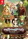 アトリエ 〜黄昏の錬金術士トリロジー〜 DX プレミアムボックス Nintendo Switch版