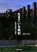 【バーゲン本】 生きている戦犯
