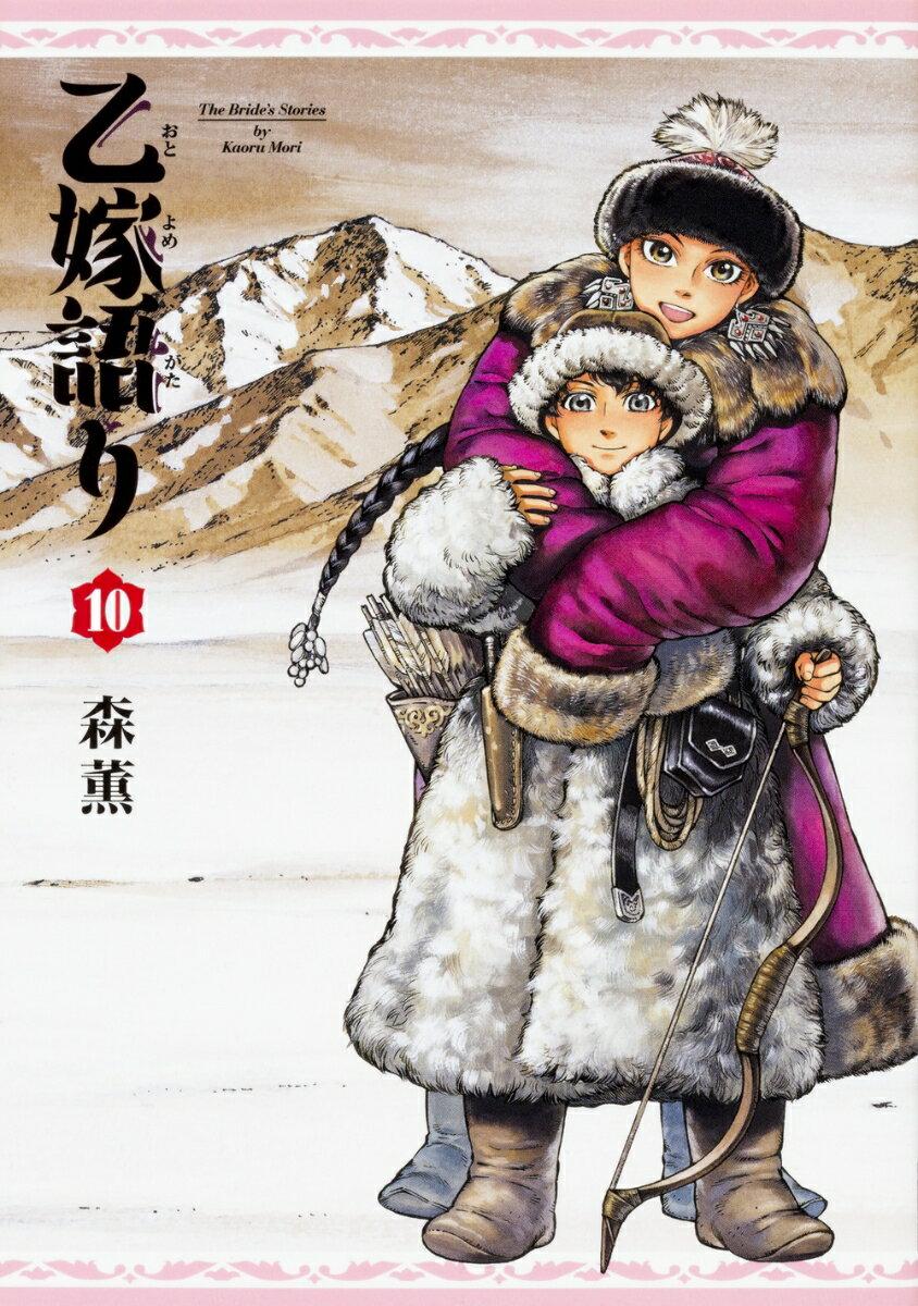 乙嫁語り 10巻 (ハルタコミックス) [ 森 薫 ]