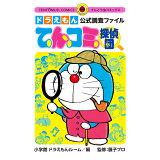 ドラえもん公式調査ファイルてんコミ探偵団 (てんとう虫コミックス)