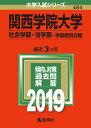 関西学院大学(社会学部・法学部ー学部個別日程)(2019) (大学入試シリーズ)