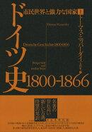 ドイツ史 1800-1866(上)