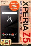 au XPERIA Z5 SOV32スマートガイド