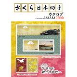 さくら日本切手カタログ(2020)